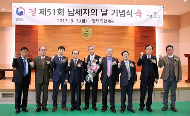 제51회 '납세자의 날' 관세청장 표창 수상